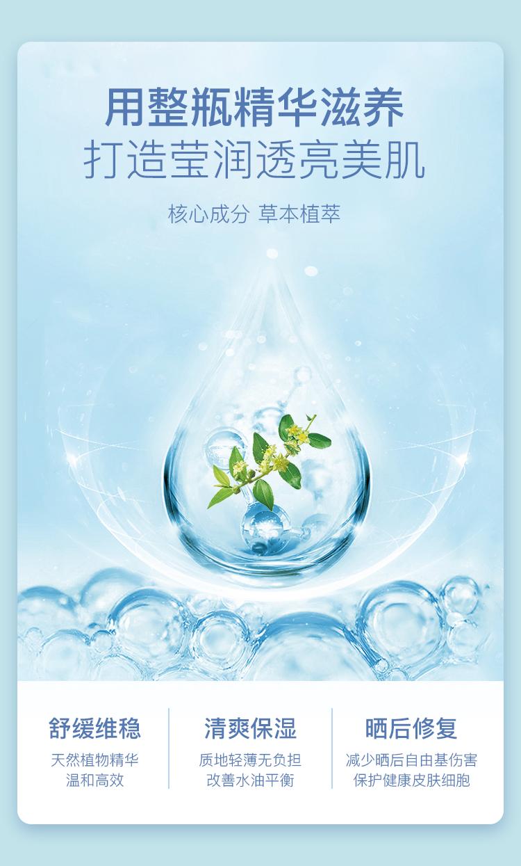 保湿啫喱_09.jpg