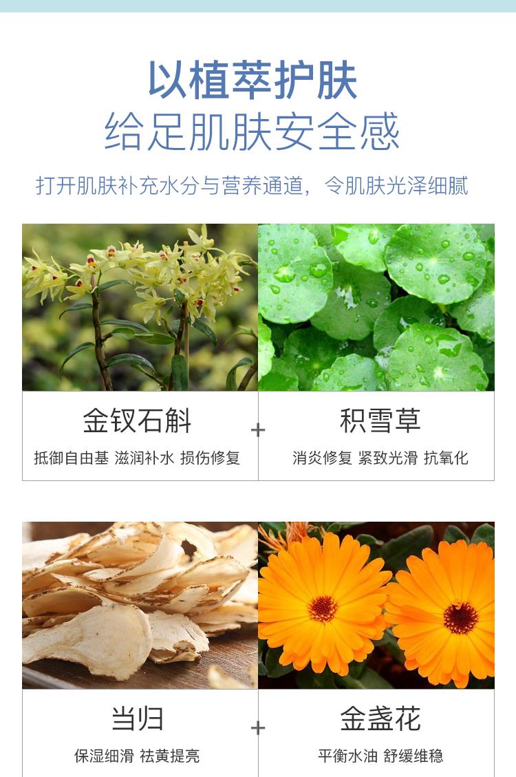 保湿啫喱_07.jpg